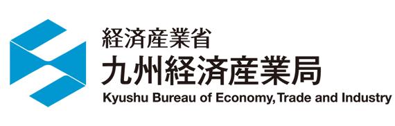 経済産業省 九州経済産業局